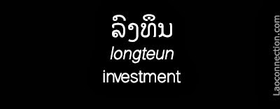 Lao Word of the Day:  Investment - written in Lao and English