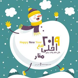 2019 احلى مع منار