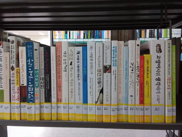 반려동물 관련 책
