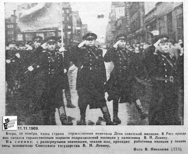 День Советской милиции в Риге
