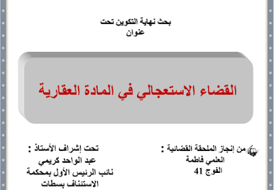Photo of القضاء الاستعجالي في المادة العقارية PDF