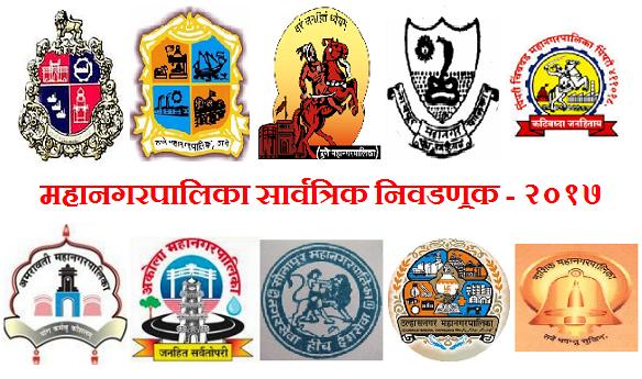 Mahanagar Palika Election Result 2017