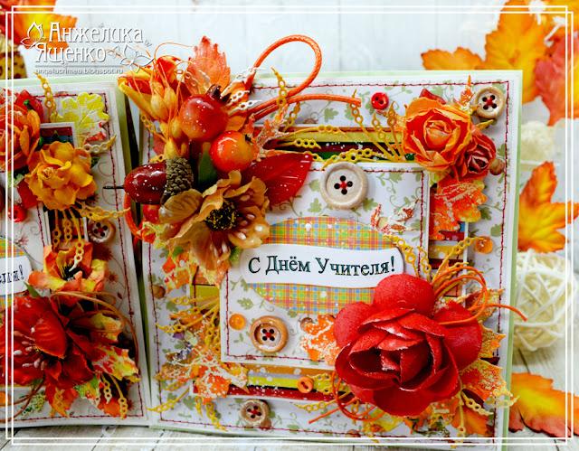 открытка с днем учителя, открытка для учителя, открытка ручной работы