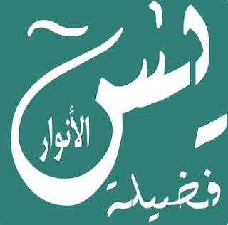 BacaanYasin Fadilah Arab dan Artinya