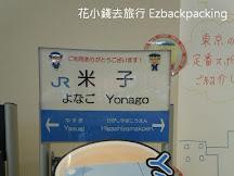 JR關西山陰一票搞定!  JR關西鳥取周遊券和JR鳥取周遊券(更新:20/04)