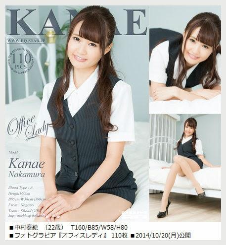 RQ-STAR NO.00952 Kanae Nakamura 09230
