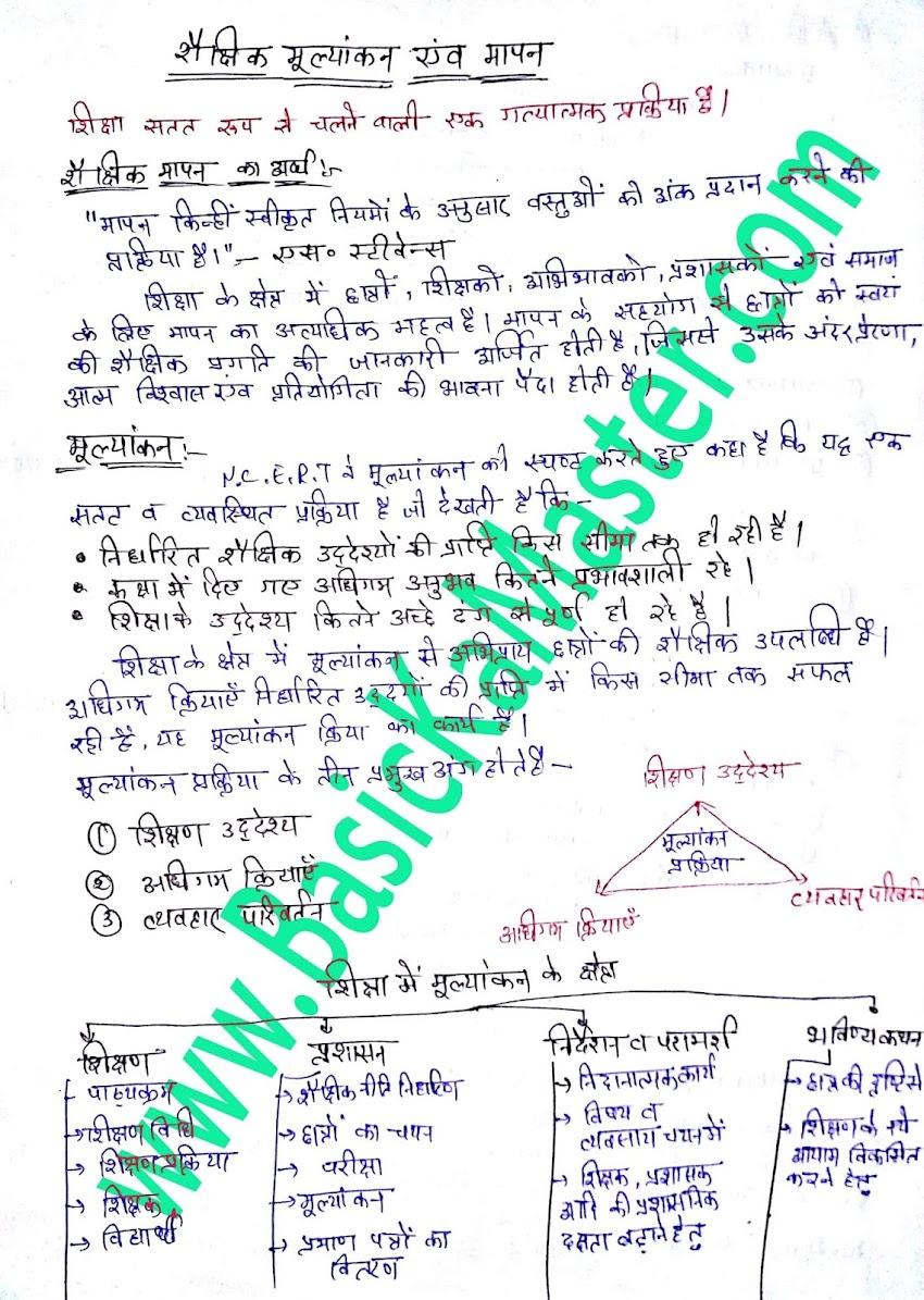 शिक्षण कौशल hand written notes - 15 (शैक्षिक मूल्यांकन एवं मापन- 1)