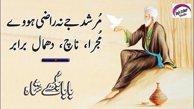 Baba Bulleh Shah Poetry 2019  Best Punjabi Poetry  Baba Bulleh Shah Kalam 2019