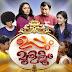 Uppum Mulakum Serial on Flowers TV starts on 14th December 2015
