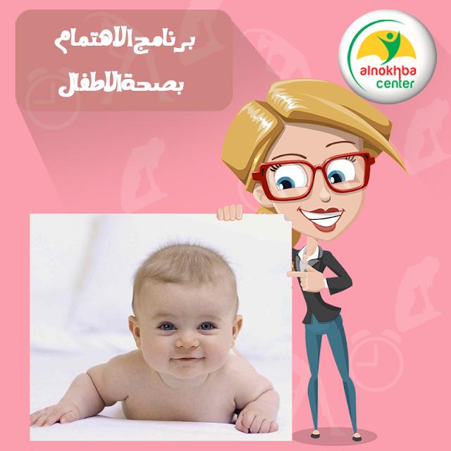 برنامج الاهتمام بصحة الاطفال