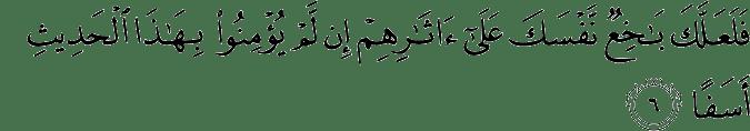 Surat Al Kahfi Ayat 6