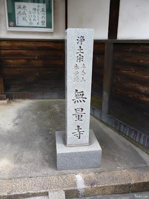 浄土宗寿命山本覚院無量寺