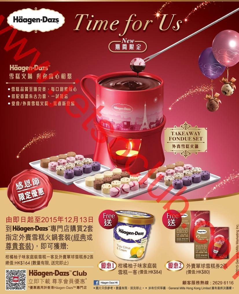 Häagen-Dazs:外賣雪糕火鍋 感恩節限定優惠(至13/12) ( Jetso Club 著數俱樂部 )