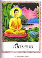 Lao language Buddhism book:  The Field of Merit by Dr. Thongvanh Norinth