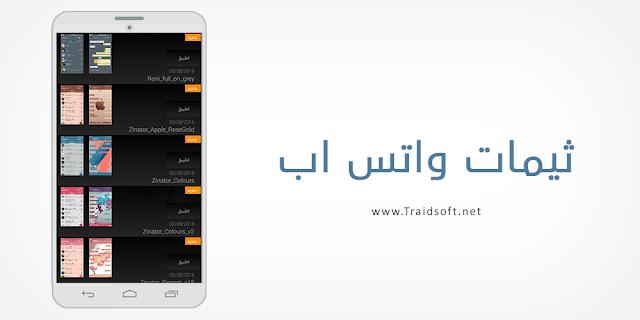 واتس اب الاصفر 2021 برابط مباشر عربي كامل