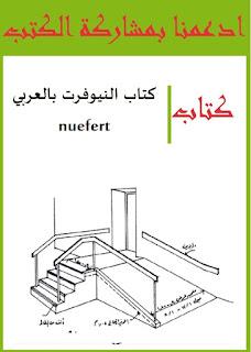 Livre nuefert arabe
