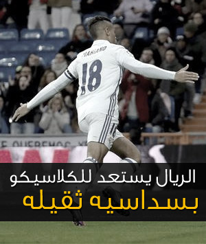 اهداف ريال مدريد وليونيسا