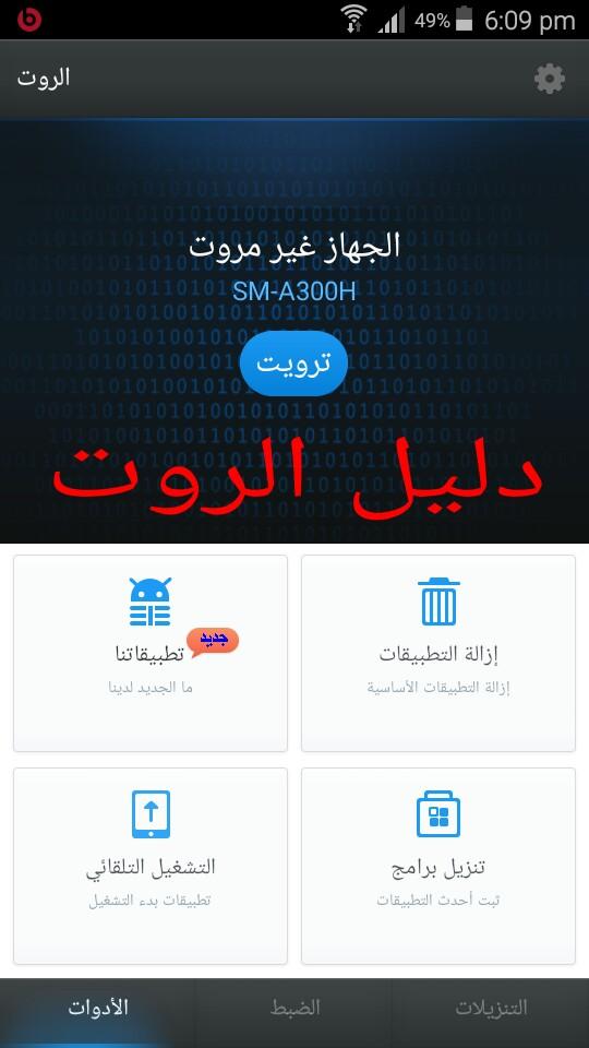 تطبيق عربي لفتح صلاحية ال root للاندرويد