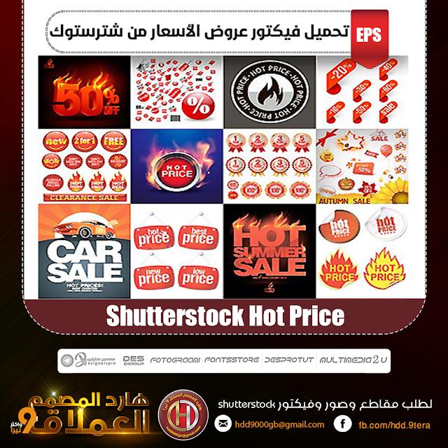 تحميل فيكتور عروض الأسعار من شترستوك - Shutterstock Hot Price