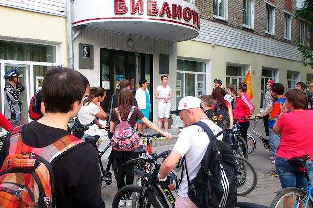 Велозаезд Библиотека Горловского Сергиев Посад