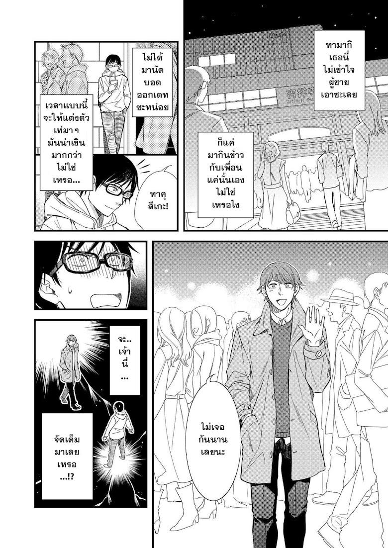 Fuku o Kiru Nara Konna Fuu ni - หน้า 12