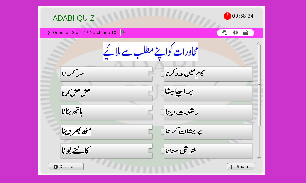 URDU BLOG: ADABI QUIZ