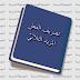 تصريف الفعل المزيد الثلاثي - قاموس تصريف الأفعال العربية