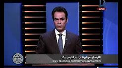 برنامج الطبعة الاولى مع احمد المسلماني حلقة 19-11-2017