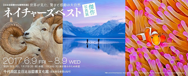 Natures' BEST; Photo Exhibition at Hibiya Library&Museum, Tokyo