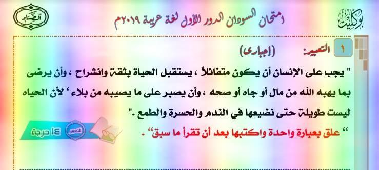 امتحان السودان فى اللغة العربية ثانوية عامة 2019 نظام البوكليت