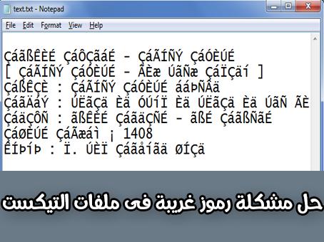 حل مشكلة ظهور رموز غريبة داخل ملفات التيكست على الويندوز بكل انواعه