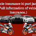 Vehicle insurance ki puri jankari. ( Full information of vehicle insurance.)