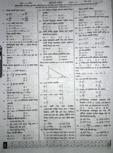 SSC Math Model Question - 04