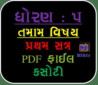 STD 5 Unit Test Paper All Subject PDF File