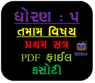std-5-unit-test-paper,Download, Sanskrit, Test, PDF, File, Semester, 1, STD-6, STD-7, STD-8, Answer Key,  SCE Evaluation, Mulyakan, Test Online, PDF File, My blog, All Test, One  PDF File, Very, Useful, Teacher, Student, English, Guajrati, Hindi, Sanskrit, Social Science, Mathematics,Science,All Subject