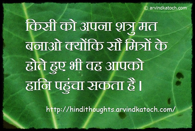enemy, friends, hurt, Hindi, Thought, Quote