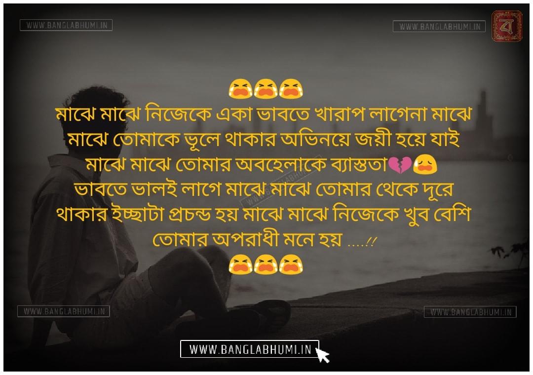 Facebook Bangla Sad Love Status Download