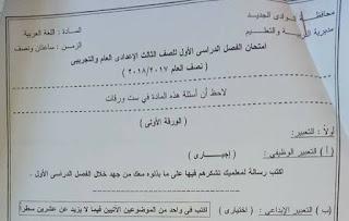 امتحان اللغة العربية محافظة الوادى الجديد الثالث الاعدادى 2018 الترم الاول