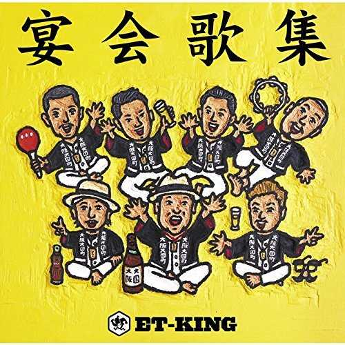 [Album] ET-KING – 宴会歌集 (2015.09.16/MP3/RAR)