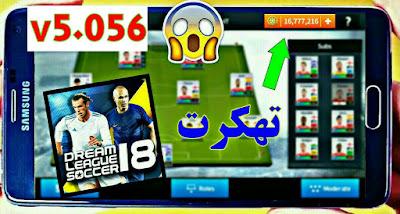 تحميل لعبة Dream League Soccer 2018 v5.056 مهكرة للاندرويد اونلاين (آخر اصدار)
