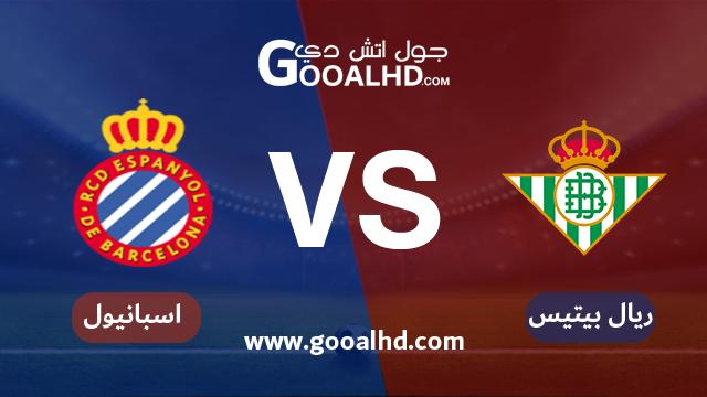 مباراة ريال بيتيس واسبانيول 30-01-2019 في كأس ملك إسبانيا