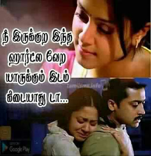 Tamil Love Quotes Images Only Wallpapers Gallery