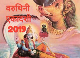 varuthini-ekadashi-vrat-katha-poojan-vidhi-mahatv-shubh-muhurat-2019