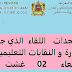 هذا ما خرج به اللقاء الذي جمع بين الوزارة و النقابات التعليمية يومه الاربعاء 02 غشت 2017