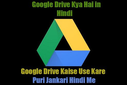 google-drive-kya-hai-kaise-use-kare