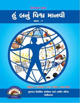 Gujarati Asmita Book Pdf