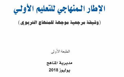 الإطار المنهاجي للتعليم الأولي وثيقة مرجعية موجهة للمنهاج التربوي يوليوز 2018