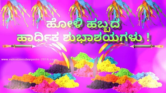 *^[{2017HoliBest}]^*Kannada Greeting Quotes SMS Images Whatsapp Status
