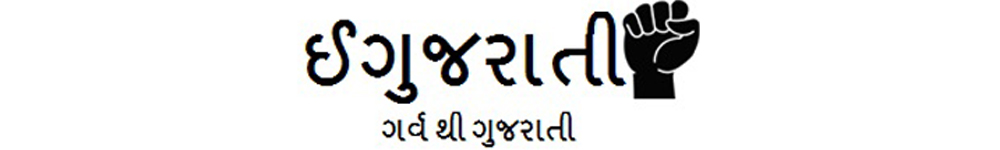 EGujarati Blog | Article Stories In Gujarati | Gujarati Blog