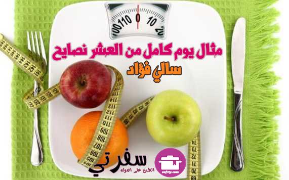العشر نصايح سالي فؤاد